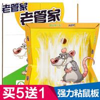 【买5送1】老管家厚硬板超强力粘鼠板老鼠贴家用捕鼠器驱鼠灭鼠器老鼠夹