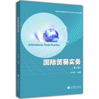 【二手旧书8成新】:国际贸易实务(第3版 冷柏军 9787040370027