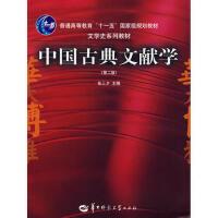 【二手旧书8成新】中国古典文献学(第二版 张三夕 9787562226505