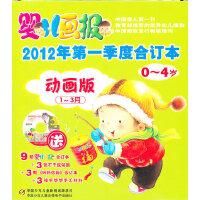 婴儿画报2012年第一季度合订本 动画版1~3月