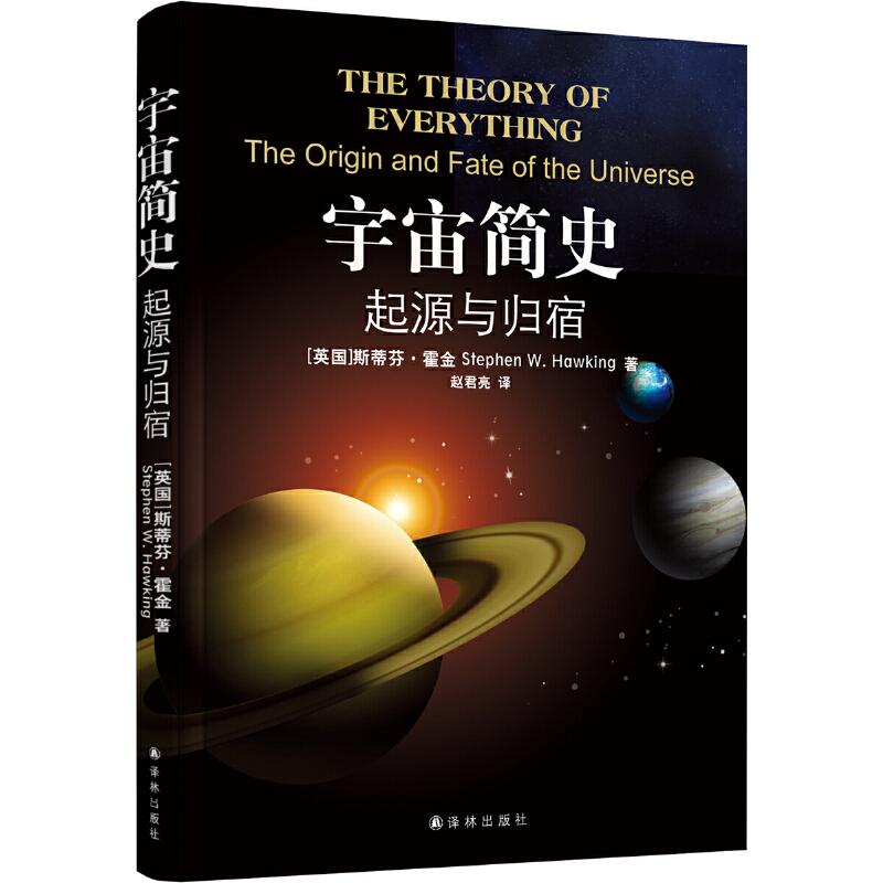 宇宙简史:起源与归宿(听霍金讲万物之理,中英双语,上海天文台前台长赵君亮翻译并导读) 读懂这本书,了解引力波,星球大战必读