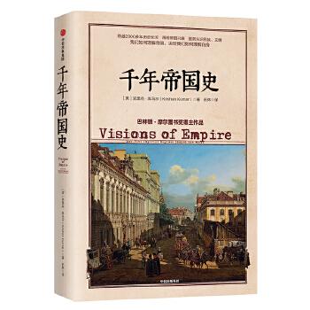 千年帝国史(pdf+txt+epub+azw3+mobi电子书在线阅读下载)