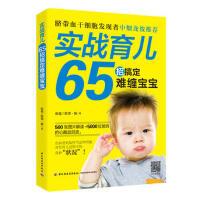 【二手旧书8成新】实战育儿:65招搞定难缠宝宝 张玺,医师・娘 9787518413669