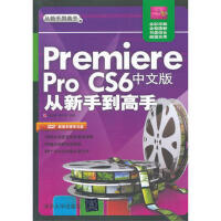 【二手旧书8成新】Premiere Pro CS6中文版从新手到高手(配(从新手到高手 杨旭康, 唐守国 978730
