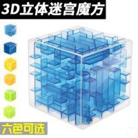 3D迷宫蓝色透明立体魔方玩具迷宫球儿童礼物