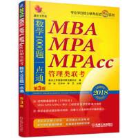 【二手旧书8成新】2018 精点教材 MBA、MPA、MPAcc管理类联考数学1000题一点通(第3版 杨洁,王苁宇,