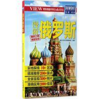 漫游俄罗斯,*旅行指南编辑部编,北京出版集团