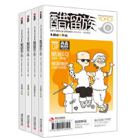 醋溜族:青春酷活版(5-8)