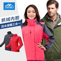 【299元两件】Topsky/远行客 冬男女款户外三合一两件套冲锋衣抓绒外套