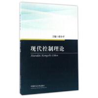 【二手旧书8成新】现代控制理论 蒋小平 9787564633080