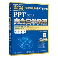 PPT2016完全自学教程 ppt制作教程书 ppt软件视频教程书籍 ppt幻灯片设计制作完全自学教程 ppt幻灯片模