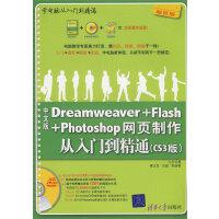 【二手书9成新】 学电脑从入门到精通:Dreamweaver+Flash+Photoshop网页制作从入门到精通 谭贞
