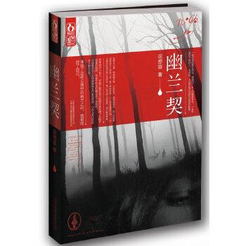 幽兰契(pdf+txt+epub+azw3+mobi电子书在线阅读下载)