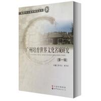 广州培育世界文化名城研究