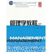 【二手旧书8成新】管理学教程 朱舟、周健临编写 9787564226701