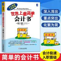世界上最简单的会计书 会计自学入门设计 会计实操书 创新的诠释方法让你快速了解财务知识 会计书籍 适合没有专业背景初学