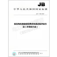 JB/T 7785-2007 低压电机绝缘结构寿命快速试验评定方法(步进应