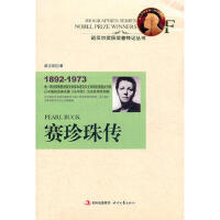 诺贝尔奖获奖者传记丛书--赛珍珠传【封面不一】 郝志刚 9787538739008