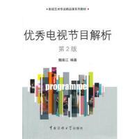 【二手旧书8成新】电视节目解析(第2版 魏南江著 9787565707971