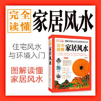 图解中国生存文化百科1001问(pdf+txt+epub+azw3+mobi电子书在线阅读下载)