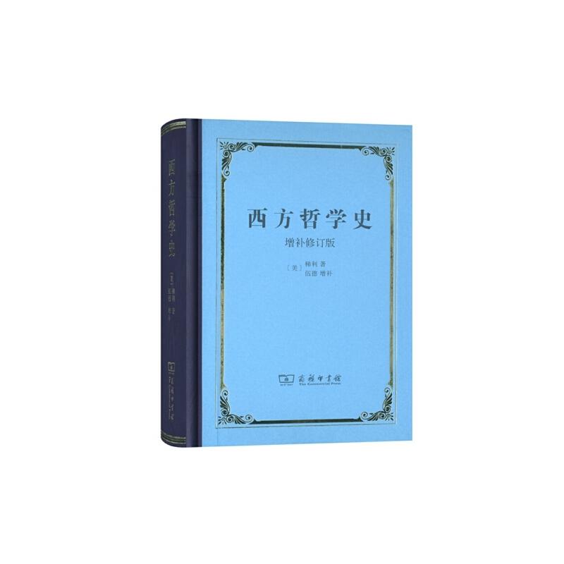 西方哲学史(增补修订版·精装本)