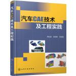 汽车CAE技术及工程实践