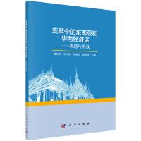 变革中的东南亚和华南经济区:机遇与挑战