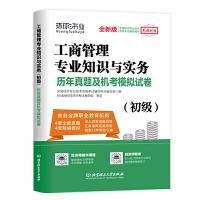 环球网校2019初级经济师试卷《工商管理专业知识与实务(初级)》