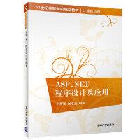 ASP.NET程序设计及应用 刘苗苗、张永生 9787302501688