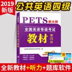 全国英语等级考试2019教材新大纲 第四级 PETS公共英语考试用书(内含配套听力音频)