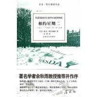 【TH】相约星期二(新版) (美)阿尔博姆,吴洪 上海译文出版社 9787532742707