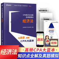 注会2021教材 cpa知识点全解及真题模拟 经济法 高顿cpa大蓝本 注册会计师2021教材辅导 cpa大蓝本经济法