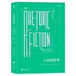 小说修辞学:The Rhetoric of Fiction