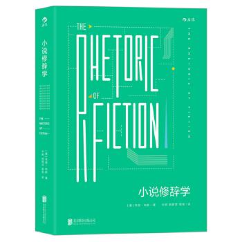 小说修辞学:The Rhetoric of Fiction(pdf+txt+epub+azw3+mobi电子书在线阅读下载)
