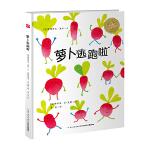 绘本花园:萝卜逃跑啦(平)(新版)