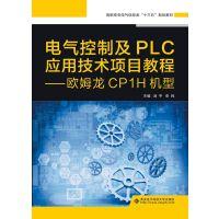 电气控制及PLC应用技术项目教程――欧姆龙CP1H机型(高职)