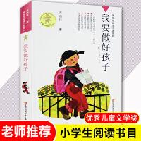 【2021新版】我要做好孩子 课外书黄蓓佳倾情小说系列 6-7-9-10-12岁三四五六年级课外阅读书籍儿童文学读物童书