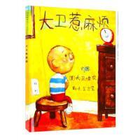 大卫惹麻烦 幼儿童宝宝早教亲子启蒙认知绘本图书 0-1-2-3-4-5-6岁图画书 幼儿园课外书籍 睡前故事书 儿童读