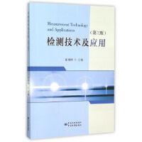 【二手旧书8成新】检测技术及应用(第三版 张朝晖 9787502642181