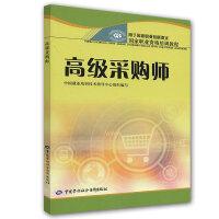 高级采购师(让你成为企业的好买手,职业技能鉴定推荐辅导书!