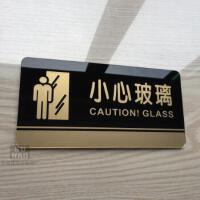 新款 亚克力门牌 墙贴 告示指示牌 标识牌 办公室门牌贴挂牌标识牌门贴长20cm高10cm 小心玻璃