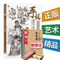 2018 我有我一套手稿速写全集刘磊编著人物双人组合场景速写高考艺考联考教案美术绘画书籍