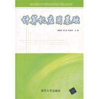 计算机应用基础 周晓宏,聂哲,李亚奇 9787302329206
