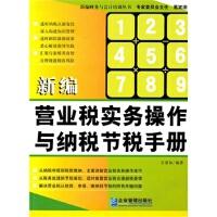 新编营业税实务操作与纳税今税手册 王春如著 9787801976482