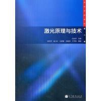 【二手旧书8成新】激光原理与技术(第二版 阎吉祥 9787040316025