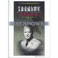【二手旧书9成新】艾森豪威尔将军战争回忆录--第二次世界大战外国将帅战争回忆录丛