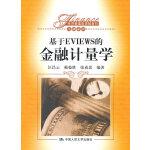 基于EVIEWS的金融计量学(经济管理类课程教材・金融系列)