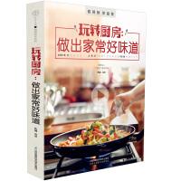 玩转厨房:做出家常好味道(汉竹)