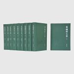 莫砺锋文集(全十册)签名版