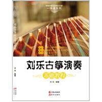 【二手旧书8成新】刘乐古筝演奏基础教程 刘乐 9787514335477